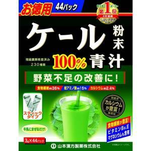 山本漢方 徳用ケール粉末100% 3G x 44H|sundrugec
