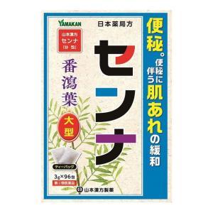 【指定第2類医薬品】山本漢方 センナ 大型 3g×96包