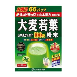 ◆山本漢方製薬 お徳用 大麦若葉粉末100% 3g×66包