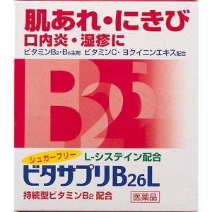 【第3類医薬品】ビタサプリB26L 300錠買うならサンドラッグ!!