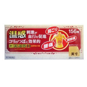 【第3類医薬品】新薬温膏D 156枚
