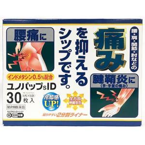 【スイッチOTC】【第2類医薬品】ユノパップsID30枚
