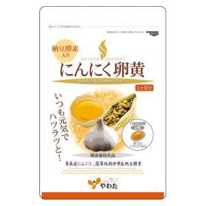 やわた にんにく卵黄 60粒 ※ご発送まで11日以上お時間を要します。|sundrugec