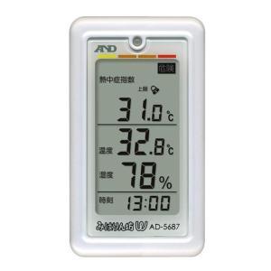 A&D(エーアンドデイ) くらし環境温湿計 みはりん坊W 熱中症指数モニター AD−5687 ※発送...