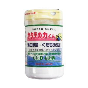 日本漢方研究所 ホタテの力くん 野菜くだもの洗い 90g|サンドラッグe-shop