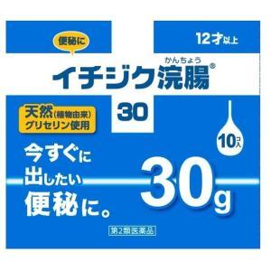 【第2類医薬品】イチジク浣腸30G x10個 【2個セット】買うならサンドラッグ!!