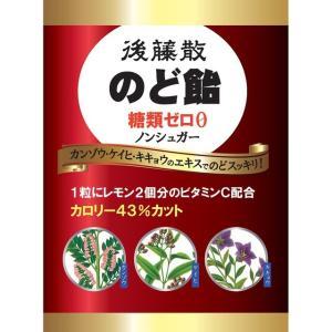 後藤散のど飴糖類ゼロ 63g|sundrugec