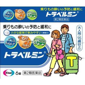【第2類医薬品】トラベルミン 6錠買うならサンドラッグ!!