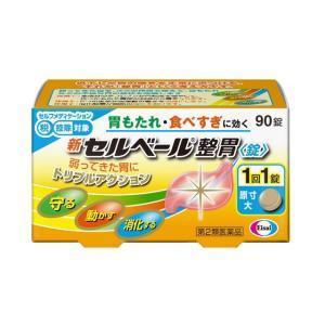 【スイッチOTC】【第2類医薬品】新セルベール整胃錠 90錠