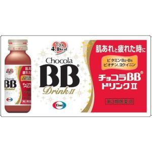 【第3類医薬品】チョコラBBドリンクII 50MLX10B