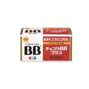 【第3類医薬品】チョコラBBプラス 60錠...