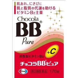 【第3類医薬品】チョコラBBピュア 170錠...