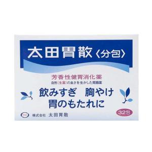 【第2類医薬品】太田胃散分包 32包|サンドラッグe-shop