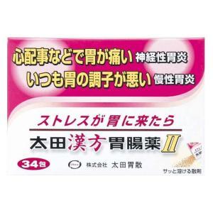 【第2類医薬品】太田漢方胃腸薬2 34包...