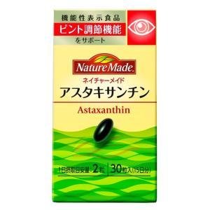 大塚製薬 ネイチャーメイドアスタキサンチン 30粒|sundrugec