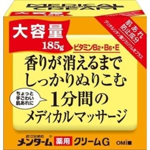 【医薬部外品】メンターム薬用メディカルクリームG 185g|サンドラッグe-shop
