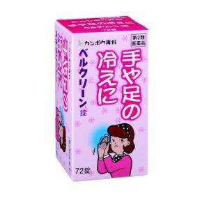 【第2類医薬品】クラシエ薬品ベルクリーン錠72錠※発送まで7〜11日程