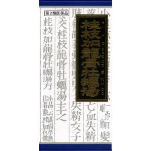 【第2類医薬品】クラシエ 桂枝加竜骨牡蛎湯(ケイシカリュウコツボレイトウ) 45包