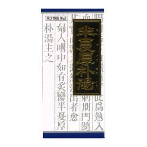 ●「半夏厚朴湯」は,漢方の古典といわれる中国の医書「金匱要略(キンキヨウリャク)」の婦人雑病篇に収載...