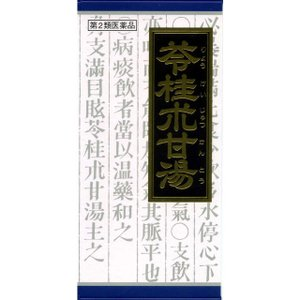 【第2類医薬品】クラシエ 苓桂朮甘湯(リョウケイジュツカントウ)45包