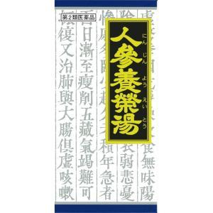 【第2類医薬品】クラシエ薬品人参養栄湯(ニンジンヨウエイトウ)45包