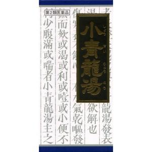 【第2類医薬品】クラシエ 小青竜湯(ショウセイリュウトウ) 45包