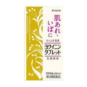 【第3類医薬品】クラシエ ヨクイニンタブレット 504錠