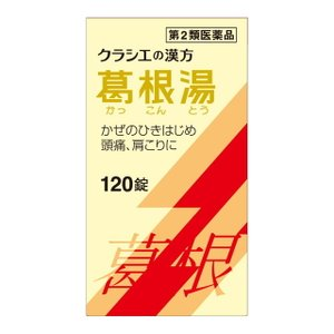 【第2類医薬品】クラシエ薬品 葛根湯エキス錠クラシエ(カッコントウ) 120錠