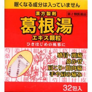 【第2類医薬品】クラシエ薬品葛根湯エキス顆粒Sクラシエ32包