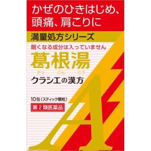 【第2類医薬品】クラシエ薬品カンポウ専科葛根湯エキス顆粒A10包