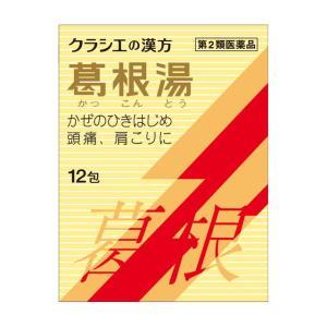 【第2類医薬品】クラシエ薬品カンポウ専科葛根湯S12包買うならサンドラッグ!!