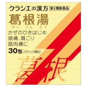 【第2類医薬品】クラシエ 葛根湯エキス顆粒S 30包