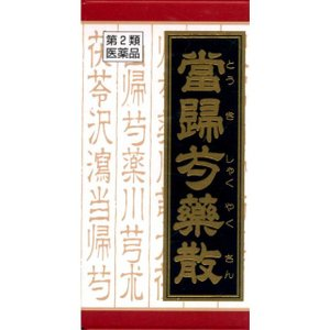 【第2類医薬品】クラシエ薬品当帰芍薬散(トウキシャクヤクサン)180錠買うならサンドラッグ!!