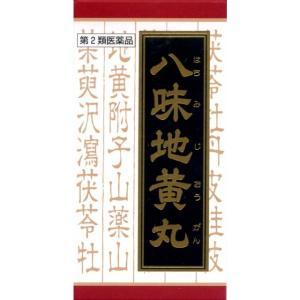 【第2類医薬品】クラシエ薬品 八味地黄丸料エキス錠(ハチミジオウガン) 540錠