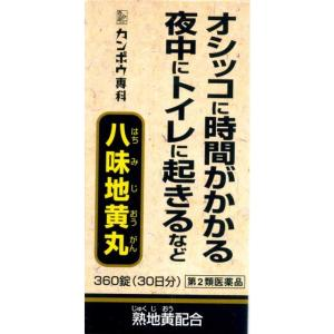 【第2類医薬品】クラシエ薬品八味地黄丸A錠(ハチミジオウガン)360錠買うならサンドラッグ!!