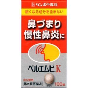 【第2類医薬品】クラシエベルエムピK葛根湯加川キュウ辛夷エキス錠 100錠