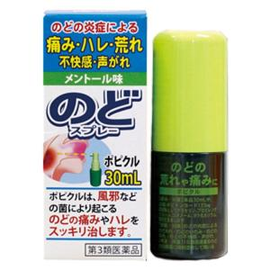【第3類医薬品】のどスプレー ポピクル 30ml...
