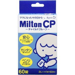 MiltonCP(ミルトン チャイルドプルーフ) 杏林製薬 60錠