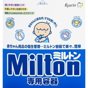 杏林製薬ミルトン専用容器−N型4L|sundrugec