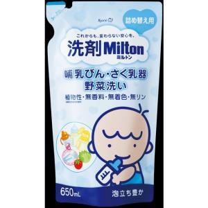 洗剤Milton(ミルトン)詰め替え用 650ml