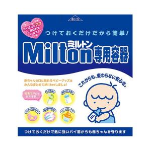 杏林製薬 ミルトン専用容器 4L