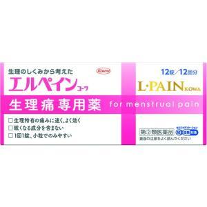 【スイッチOTC】【指定第2類医薬品】エルペイン 12錠
