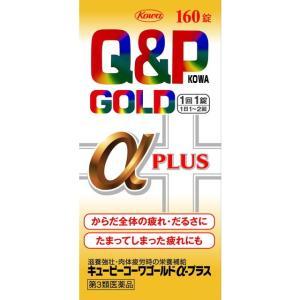 【第3類医薬品】キューピーコーワゴールドαプラス 160錠...