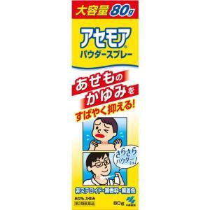 【第2類医薬品】小林製薬アセモアパウダースプレー80G 【2個セット】