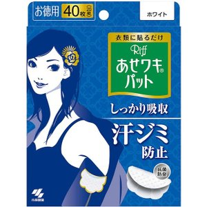 あせワキパット リフ ホワイト お徳用40枚【3個セット】