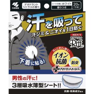 メンズあせワキパット リフ ホワイト 20枚【3個セット】