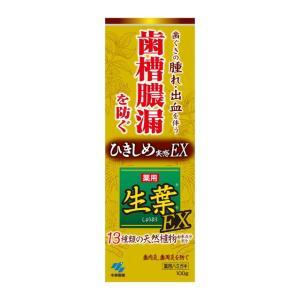 【医薬部外品】生葉EX 100g|サンドラッグe-shop