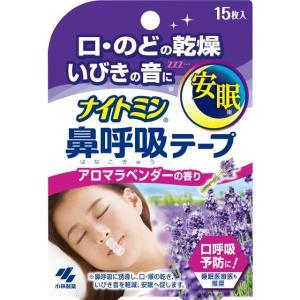 ナイトミン 鼻呼吸テープ アロマラベンダー 15枚