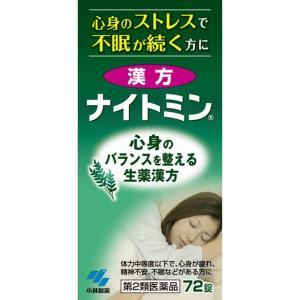 【第2類医薬品】小林製薬漢方ナイトミン72錠