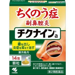 【第2類医薬品】小林製薬チクナイン14包